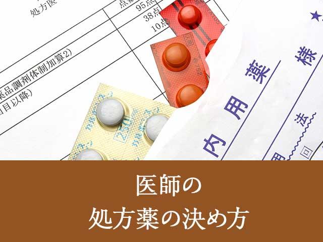 医師はどのように処方する薬を選ぶのかの画像