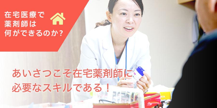 """第4回:あいさつこそ在宅薬剤師に必要なスキルである!の画像"""""""