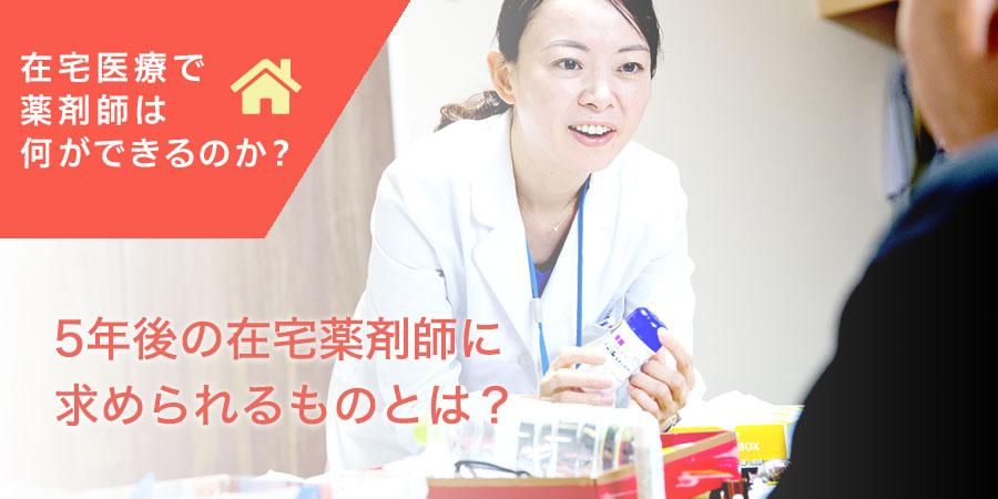 第5回:5年後の在宅医療で薬剤師に求められるものとは?の画像