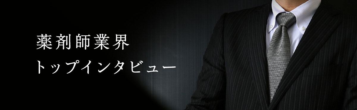 診療報酬改定 日本薬剤師会山本会長インタビュー【後編】の画像
