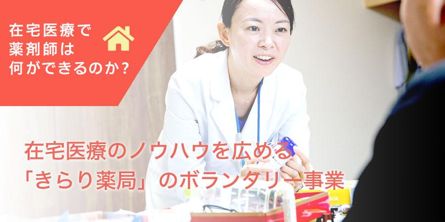 第6回:在宅医療のノウハウを広める「きらり薬局」のボランタリー事業の画像