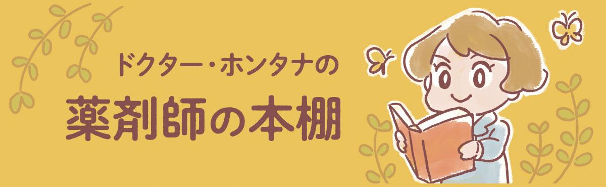 日本の創薬の画像(1)