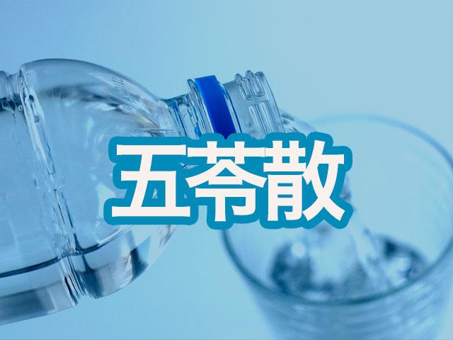 水分の代謝が滞る水毒・水滞の症状を緩和~五苓散~の画像