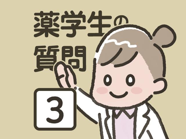 薬剤師国家試験、苦手科目の克服法は?の画像