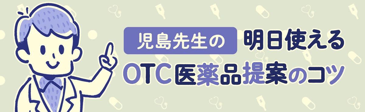 明日使えるOTC医薬品 提案のコツの画像1