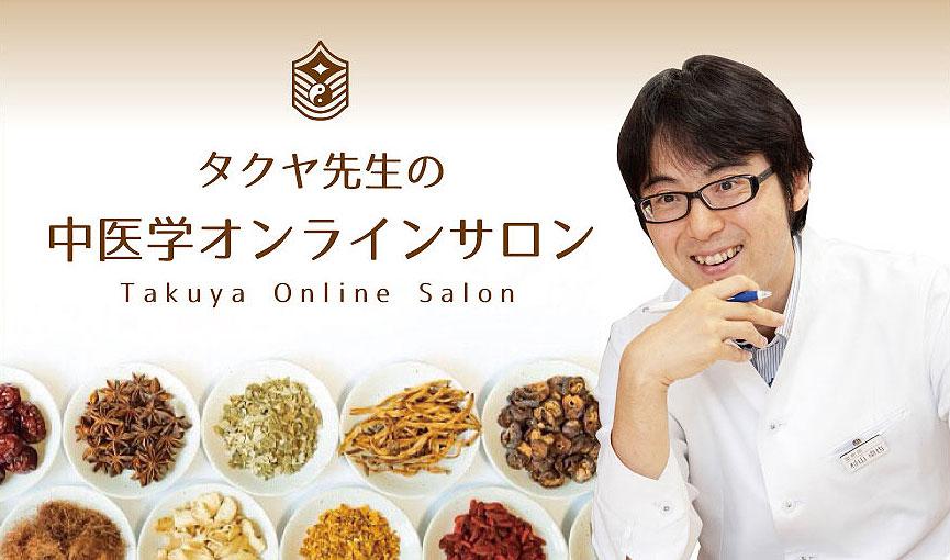 漢方薬剤師が500人超のオンラインサロンオーナーになれた理由 タクヤ先生の中医学オンラインサロンの画像