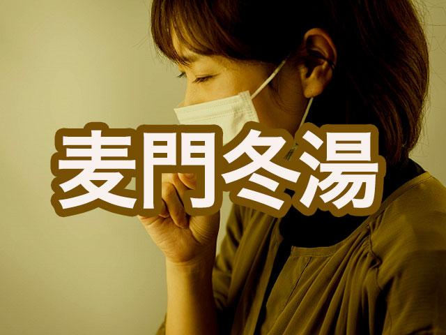 激しい咳の症状緩和に「麦門冬湯」の画像