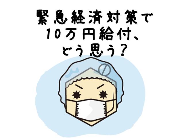10万円給付金「申請しましたか?」の画像