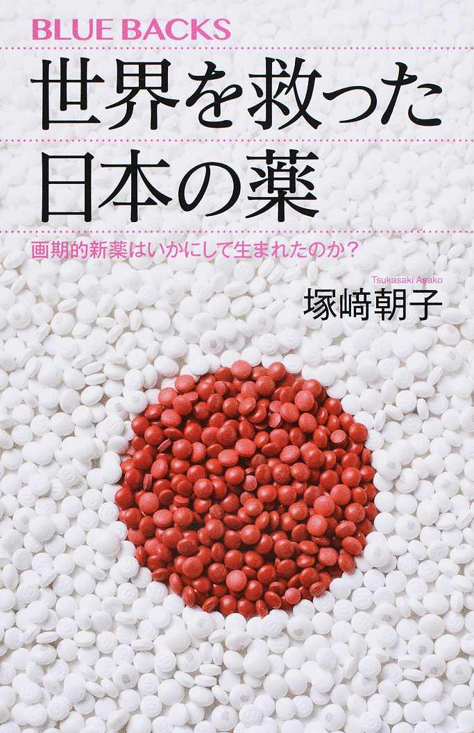 ドクター・ホンタナの薬剤師の本棚の画像(3)