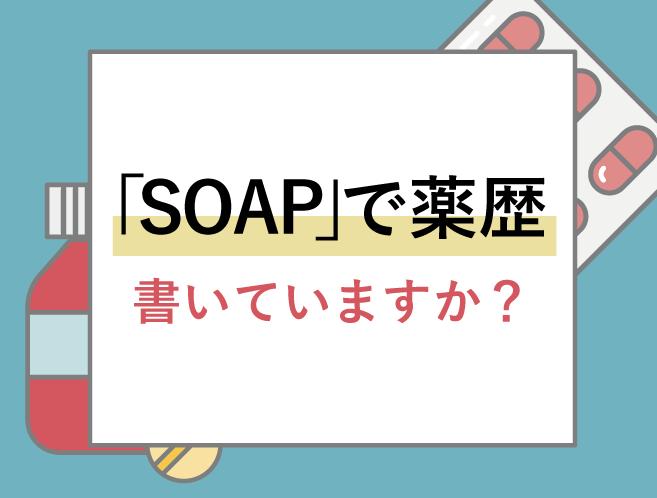 「SOAP」で薬歴書いていますか?の画像