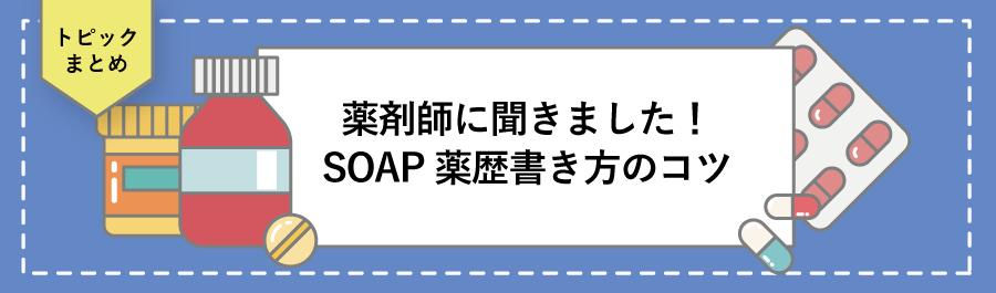 SOAP薬歴の正しい書き方とは?記入時の工夫点やよくあるお悩みも解説の画像