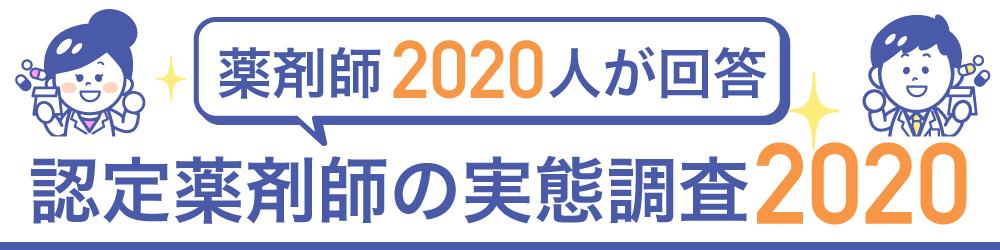 薬剤師2020人が回答 認定薬剤師の実態調査2020の画像