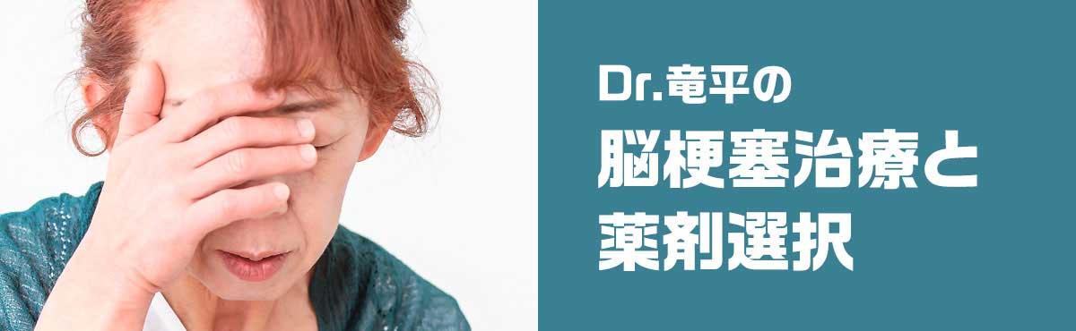Dr.竜平の脳梗塞治療と薬剤選択の画像