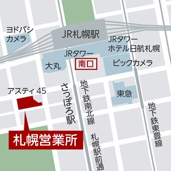 アポプラスキャリア 札幌営業所