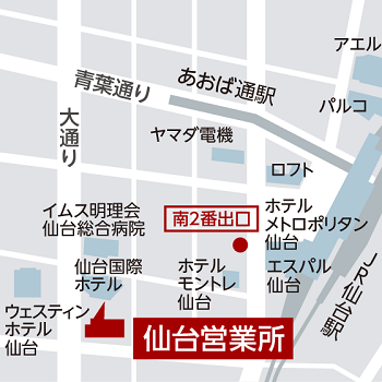アポプラスキャリア 仙台営業所