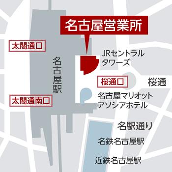 アポプラスキャリア 名古屋営業所