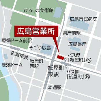 アポプラスキャリア 広島営業所