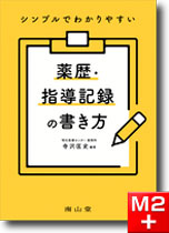 シンプルでわかりやすい 薬歴・指導記録の書き方/寺沢 匡史(編著)