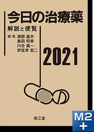 今日の治療薬2021/浦部 晶夫、島田 和幸、川合 眞一、伊豆津 宏二 (編)