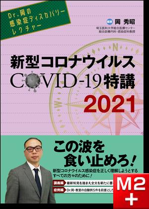 Dr.岡の感染症ディスカバリーレクチャー 新型コロナウイルス COVID-19特講 2021/岡 秀昭 (編著)