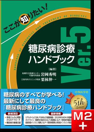 ここが知りたい!糖尿病診療ハンドブック Ver.5/岩岡 秀明、栗林 伸一 (編著)