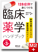 128症例で身につける 臨床薬学ハンドブック 改訂第3版/越前 宏俊、鈴木 孝 (編)