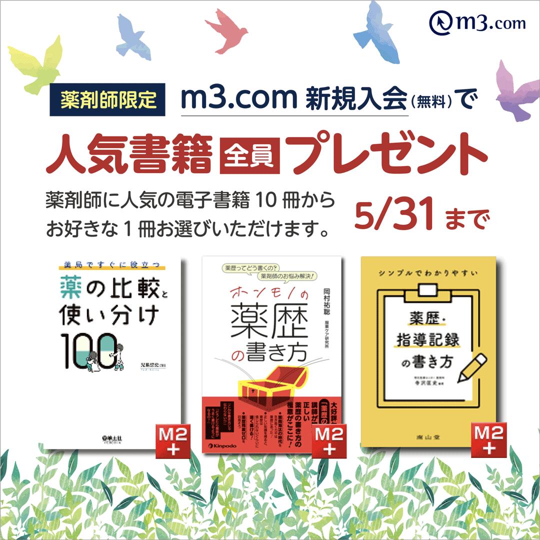 書籍プレゼントキャンペーン