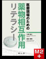 医療現場のための薬物相互作用リテラシー/大野 能之、樋坂 章博 (編)
