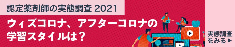 認定薬剤師の実態調査2021【2,877人の薬剤師調査】ウィズコロナ、アフターコロナの学習スタイルは?