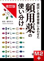症状と患者背景にあわせた頻用薬の使い分け 改訂版/藤村 昭夫 (編)