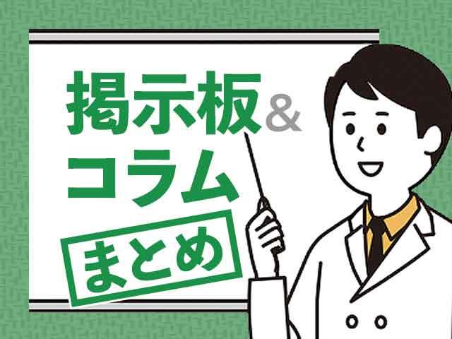 リアルな隣の薬局事情「円滑な業務の実践法」