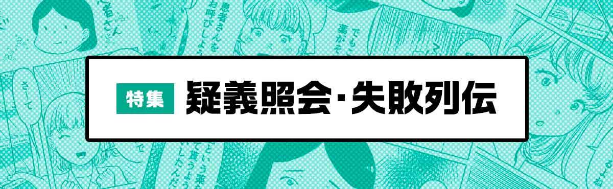 特集「疑義照会・失敗列伝」の画像