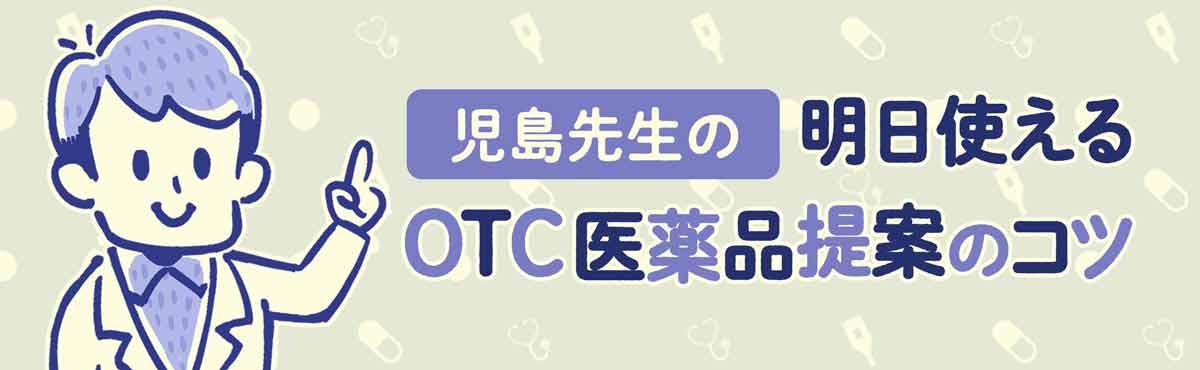 明日使えるOTC医薬品 提案のコツの画像