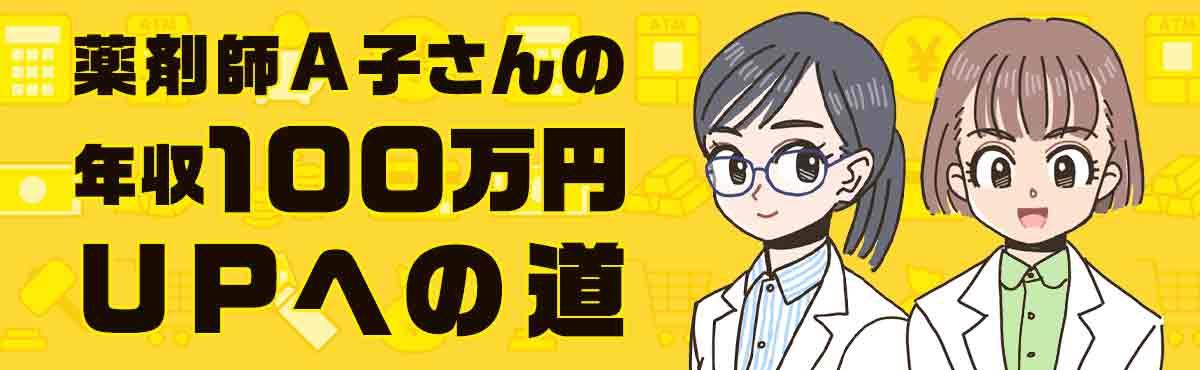 薬剤師A子さんの年収100万円UPへの道の画像