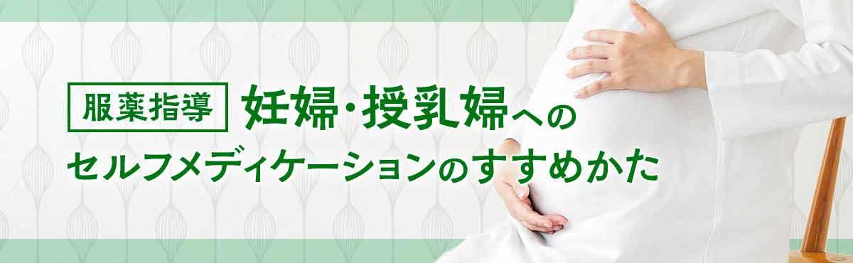 妊婦・授乳婦へのセルフメディケーションのススメかたメインの画像1