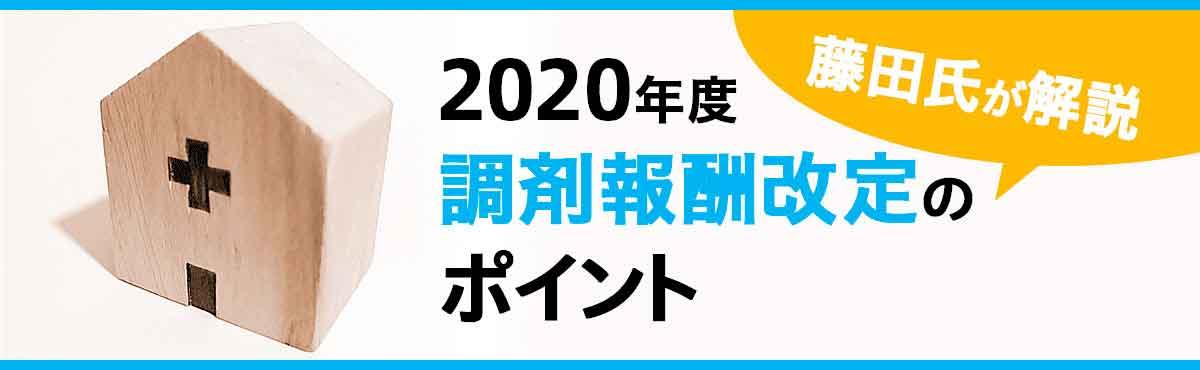 藤田氏が解説!2020年度調剤報酬改定のポイント・まとめの画像