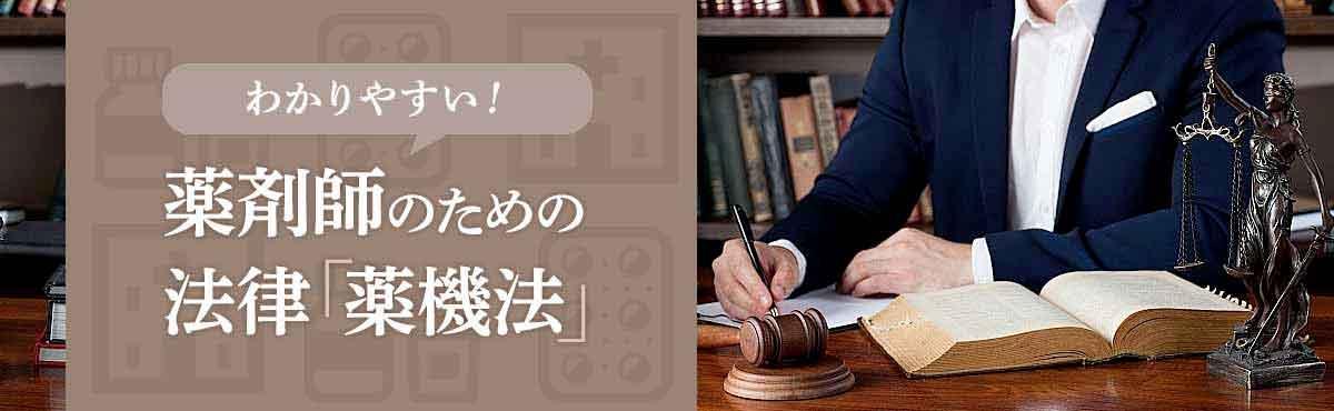 分かりやすい!薬剤師のための法律「薬機法」の画像