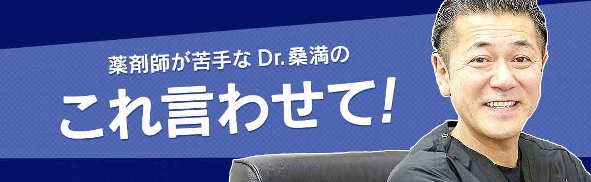 薬剤師が苦手なDr.桑満の、これ言わせて!の画像