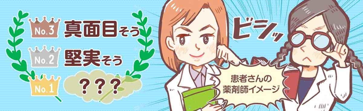 ちょっと気になる…!患者さんが思う薬剤師のイメージの画像