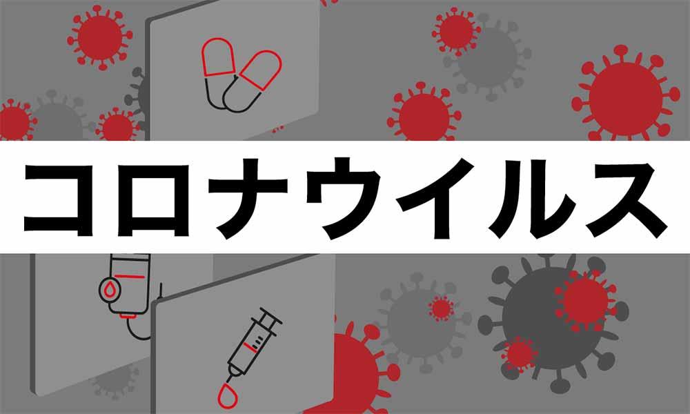 特集|コロナウイルスの画像