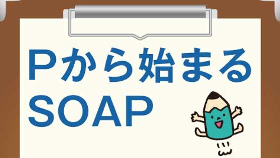 PからはじまるSOAPの画像