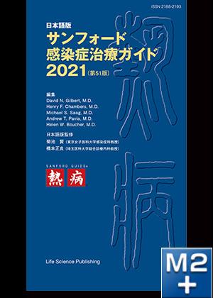 サンフォード感染症治療ガイド2021