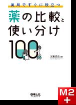 薬局ですぐに役立つ薬の比較と使い分け100/児島 悠史 (著)