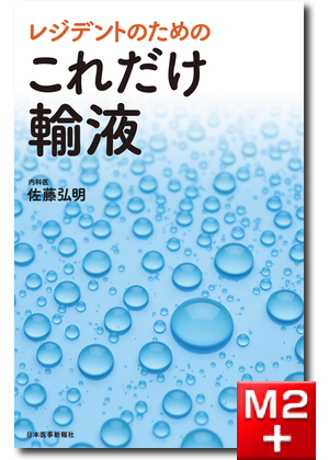 レジデントのための これだけ輸液/佐藤 弘明 (著)