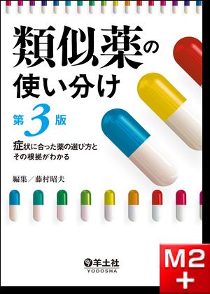 類似薬の使い分け第3版 ~症状に合った薬の選び方とその根拠がわかる~/藤村 昭夫 (編)
